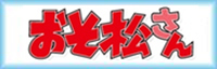 激安コスプレ ゲート おそ松さん