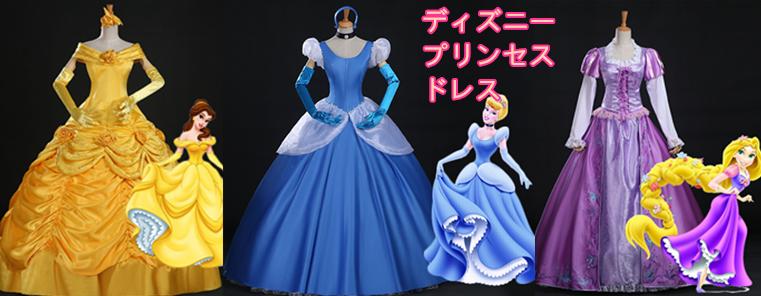 ディズニー プリンセス コスプレ衣装