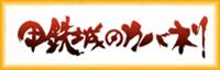 激安コスプレ 甲鉄城のカバネリ