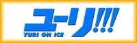ユーリ!!! on ICE  コスプレ衣装